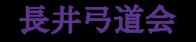 長井弓道会